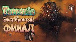 Terraria: Expert mode - Прохождение игры #20 | Экспертный ФИНАЛ