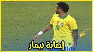 عاجل.. إصابة نيمار في مباراة البرازيل ونيجيريا Neymar Injury