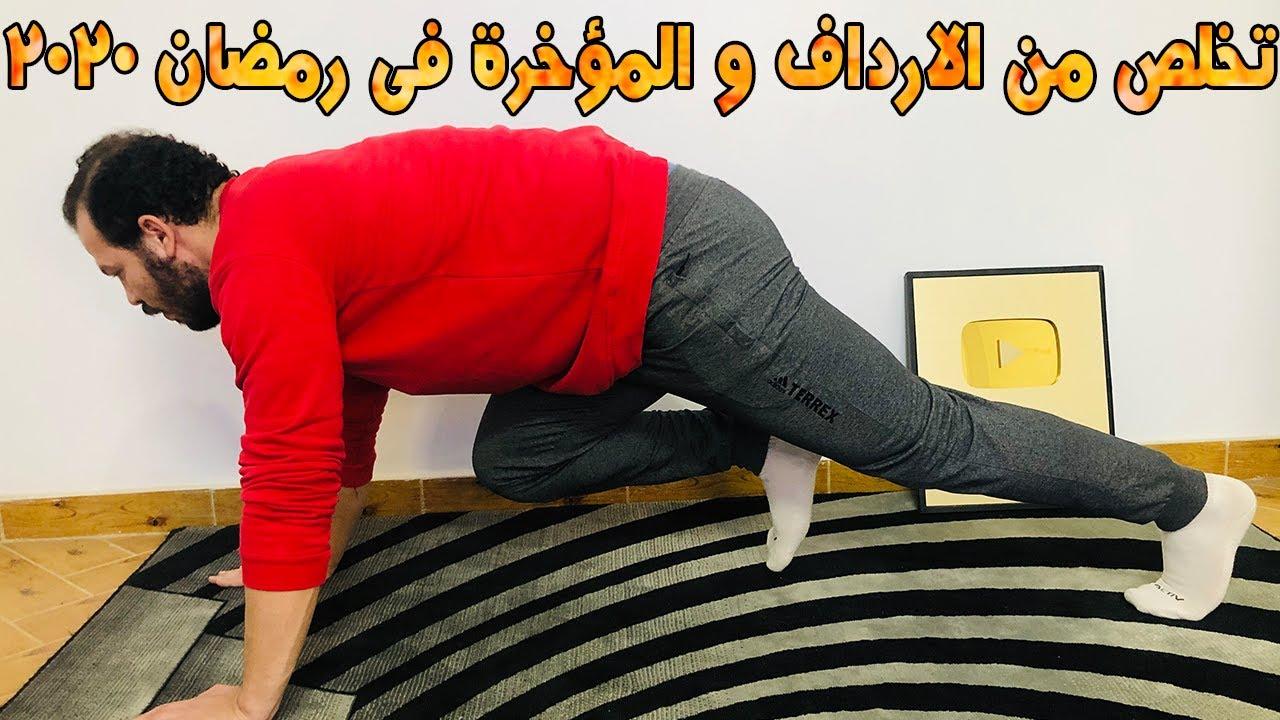 طريقة التخلص من دهون الارداف و خفسة الورك و سيلوليت المؤخرة في رمضان 2020 بأذن الله