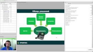 Вебинар: Угрозы и обеспечение безопасности IP телефонов