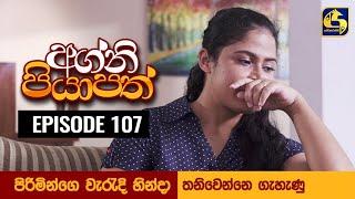 Agni Piyapath Episode 107 || අග්නි පියාපත්  ||  07th January 2021 Thumbnail