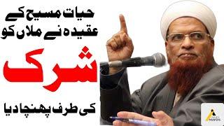 Mullahs Exposed: Belief of Hayat-e-Isa to Shirk: حیات مسیح کے عقیدہ نے ملاں کو شرک کی طرف پہنچا دیا