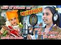 नेहा वैष्णव ! पन्ना धाय कविता ! Pannadhai Neha Vaishnav Full Song 2019 | Neha Vaishnav Full Song