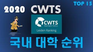 [대학 순위] 2020 CWTS 라이덴 랭킹 기준, 국…