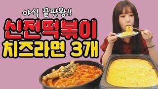 인아쨩* 야식 끝판왕 신전떡볶이+튀김+치즈라면 3개 칼로리 폭탄 먹방! :: Mukbang