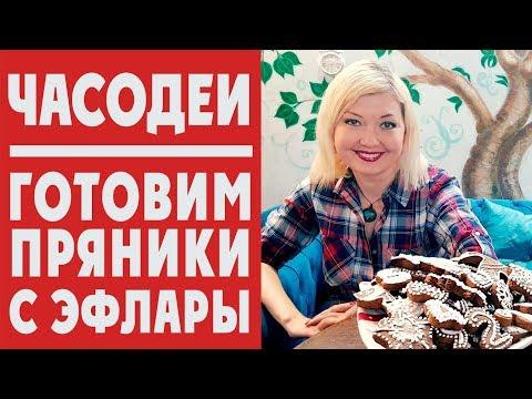 ЭФЛАРСКИЕ ПРЯНИКИ! Готовит Наталья Щерба! Рецепт из ЧАСОДЕЙНОЙ КНИГИ!