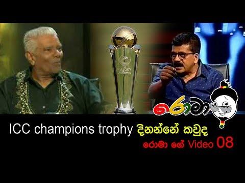ICC champions trophy දිනන්නේ කවුද - ROMA video 9
