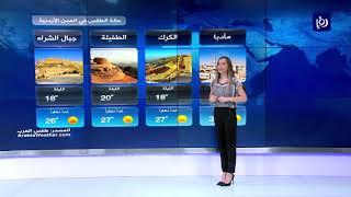 النشرة الجوية الأردنية من رؤيا 7-8-2019 | Jordan Weather