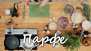 Кулинарный Блог - Парфе серия 11