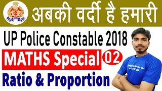 अबकी वर्दी है हमारी   03.00 PM- UP Police Exclusive Class   Maths - Ratio & Proportion By Ajay Sir