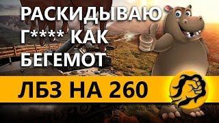 ЛБЗ НА АРТЕ НА 260 С FC_DYNAMO и FlaberTV