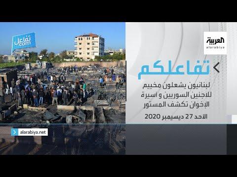 تفاعلكم   لبنانيون يشعلون مخييم للاجئين السوريين و أسيرة الإخوان تكشف المستور