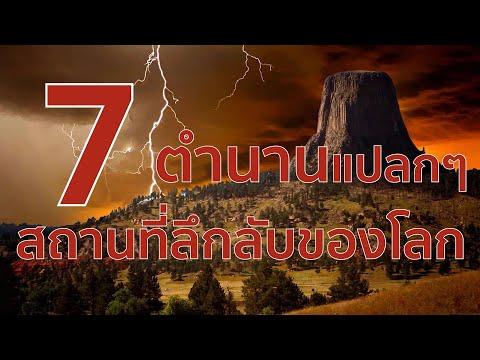 7 ตำนานแปลกๆ จาก 7 สถานที่ลึกลับ ของโลก