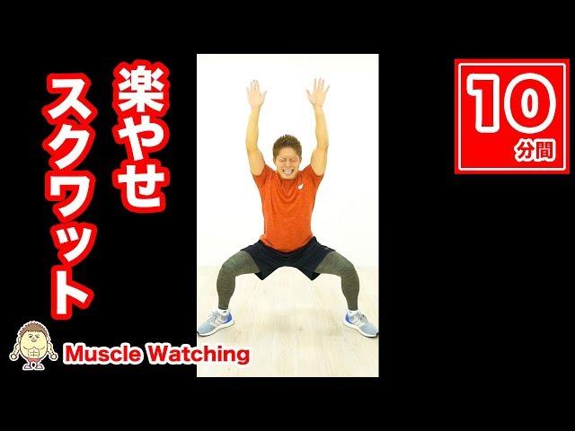 【10分】スクワットの極み!基本の10種目でらくらくダイエット! | Muscle Watching