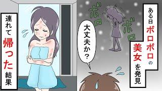 【漫画】家の近くでふらふらとあるく美女を発見。家に連れて帰った→衝撃の展開に...