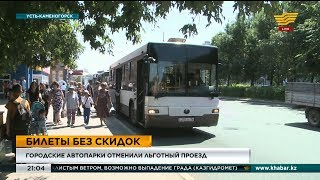 Льготный проезд для детей и пенсионеров отменили в автобусах Усть-Каменогорска