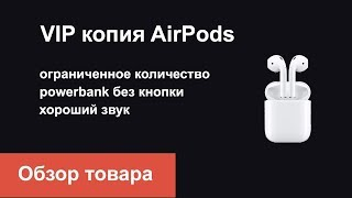 Лучшая копия Apple Airpods - финальная версия AirPlus