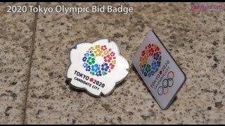 Tokyo Olympic 2020 Bid Badge Part2 - 東京オリンピック招致用のバッジをまた入手しに行く