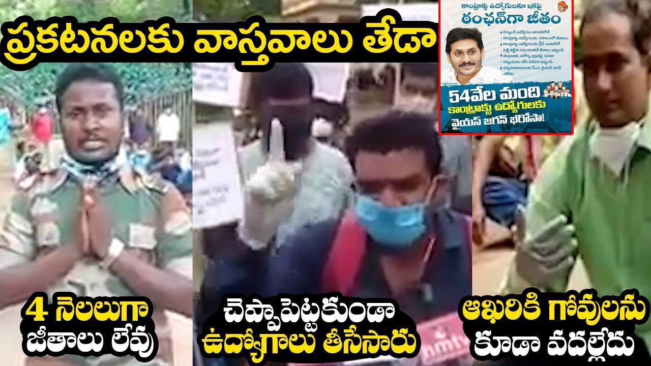 ప్రకటనలకు వాస్తవాలు తేడా   Cm Jagan Publicity vs Reality Facts About Ys Jagan Ruling  TeluguTrending