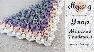 ♥ Шаль крючком 3D узор Морские Гребешки • Мастер-класс • Scallops crochet stitch for shawl