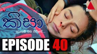 Kisa (කිසා) | Episode 40 | 16th October 2020 | Sirasa TV Thumbnail