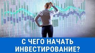 С чего начать инвестирование в 2020 году? Финансовая грамотность