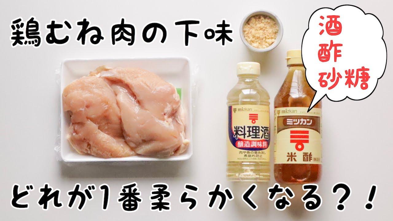 柔らかく 肉 鶏 胸