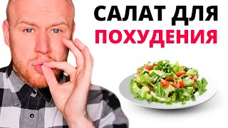 Вкусный салат для похудения (- 7 кг за 1 месяц) + 3 китайских правила похудения