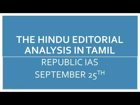 TAMIL -THE HINDU DAILY EDITORIAL NEWS ANALYSIS -[IAS,UPSC,TNPSC]-INDIA-AFGHANISTAN,FISCAL STIMULUS