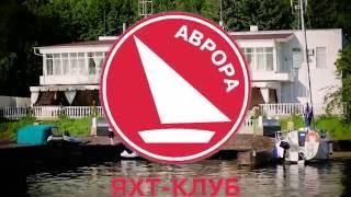 Ресторан Мореман в яхт-клубе Аврора для свадьбы и банкета в Подмосковье