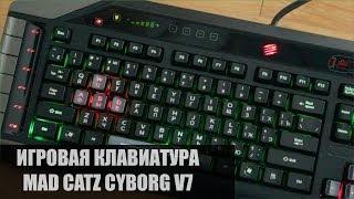 MAD CATZ CYBORG V7 Игровая Клавиатура