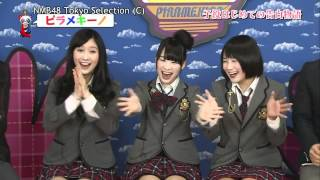 ピラメキーノ NMB48 小笠原茉由 城恵理子 矢倉楓子 (2012.03.02)