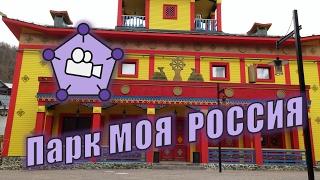 видео Культурно-этнографический центр «МОЯ РОССИЯ»
