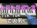 Tik Tokで人気!【シリシリダンスBGM】簡単ドレミ楽譜 初心者向け1本指ピアノ