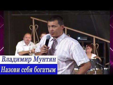 Владимир Мунтян -  Назови себя богатым / Металург 2007