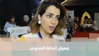 معرض أصالة السنوي - دنيا فلسطين