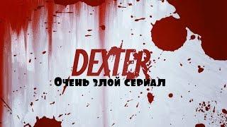 """Сериал """"Декстер"""". История маньяка."""