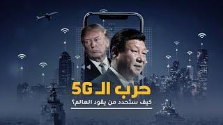 حرب ال5G.. كيف ستحدد من يقود العالم؟