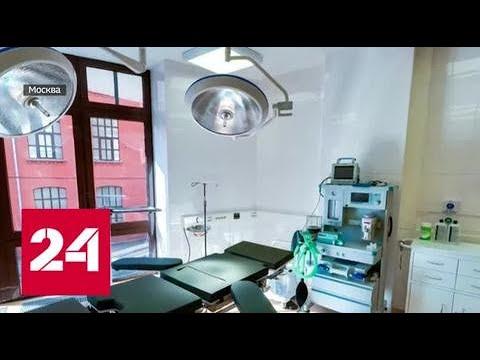 Московская клиника красоты, в которой умерли трое пациенток, продолжает работу - Россия 24