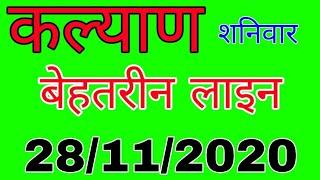 KALYAN MATKA 28/11/2020   बेहतरीन लाइन   Luck satta matka trick   Sattamatka   Kalyan   कल्याण