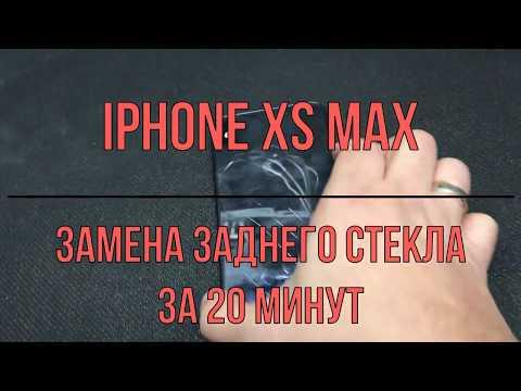 Замена заднего стекла Айфон XS MAX за 20 МИНУТ / Сервисный центр X-RepaiR  ремонт iphone