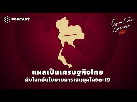 แผลเป็นเศรษฐกิจไทย กับโจทย์นโยบายการเงินยุคโควิด-19   Executive Espresso EP.99