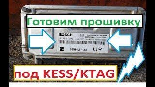 Прошивка под KESS/KTAG || Bosch ME 7.9.9