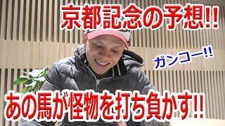 【わさお】京都記念の予想!!【競馬予想】