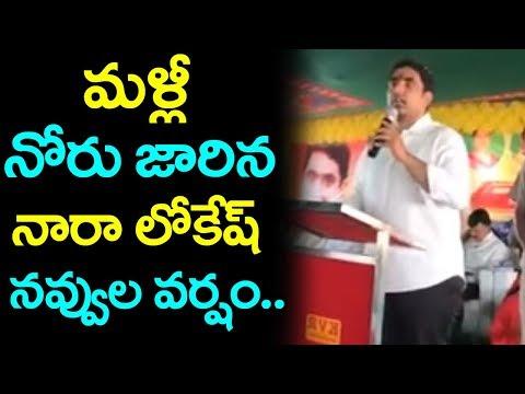 మల్లి నోరు జారిన లోకేష్ ¦ Minister Nara Lokesh Funney Speech On Govt Schemes | Fata Fut News