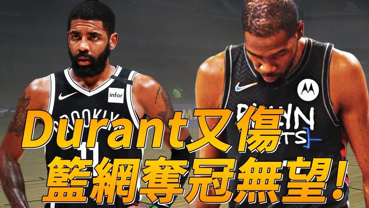 一年傷三次!Durant變玻璃人,籃網奪冠已經沒戲?巨星夢碎了一地,五巨頭兩個月就要解體?【NBA】球學家