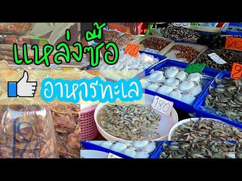 แหล่งซื้ออาหารทะเลสดๆ ในโซนกรุงเทพ/ปริมณฑล ราคาถูก