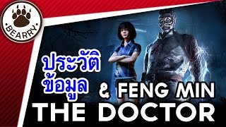 Bearry Gaming EP10 ข้อมูล/ประวัติ The Doctor และ Feng Min凤敏 | Dead by Daylight