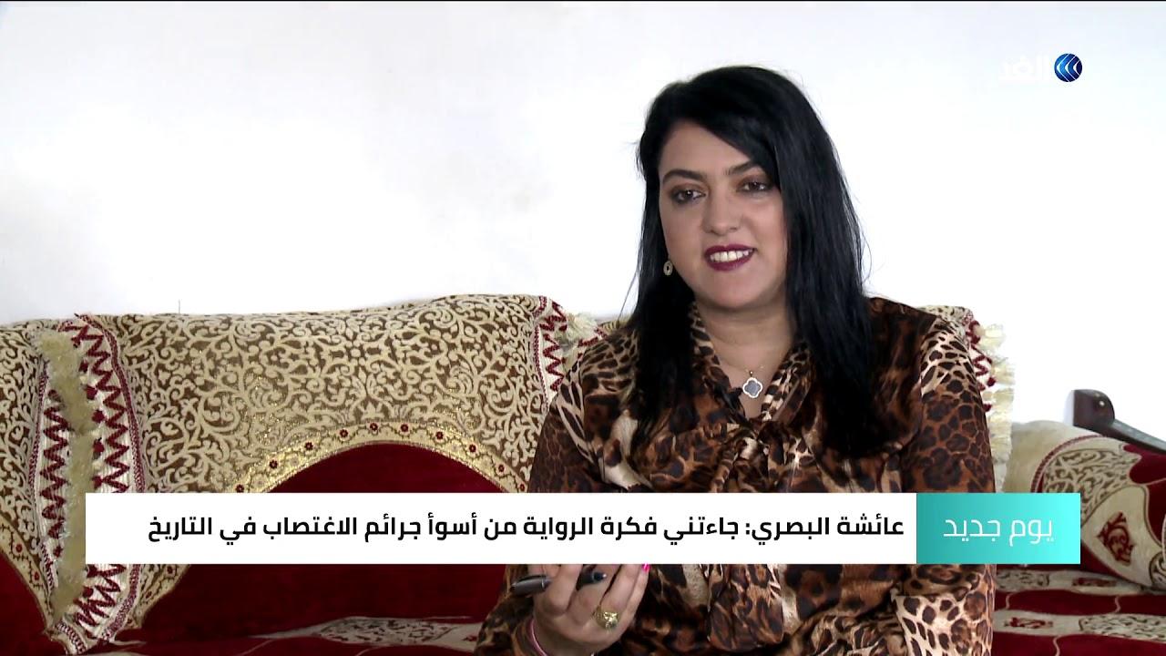 قناة الغد:عائشة البصري: الاغتصاب في الحروب ألهمني لكتابة روايتي «الحياة من دوني»