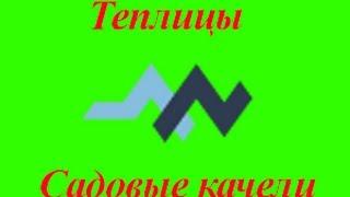 Теплицы Кривой Рог! Купить теплицы в Кривом Роге.(, 2014-01-31T18:30:21.000Z)